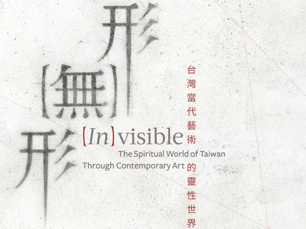 art-invisiblewordmark
