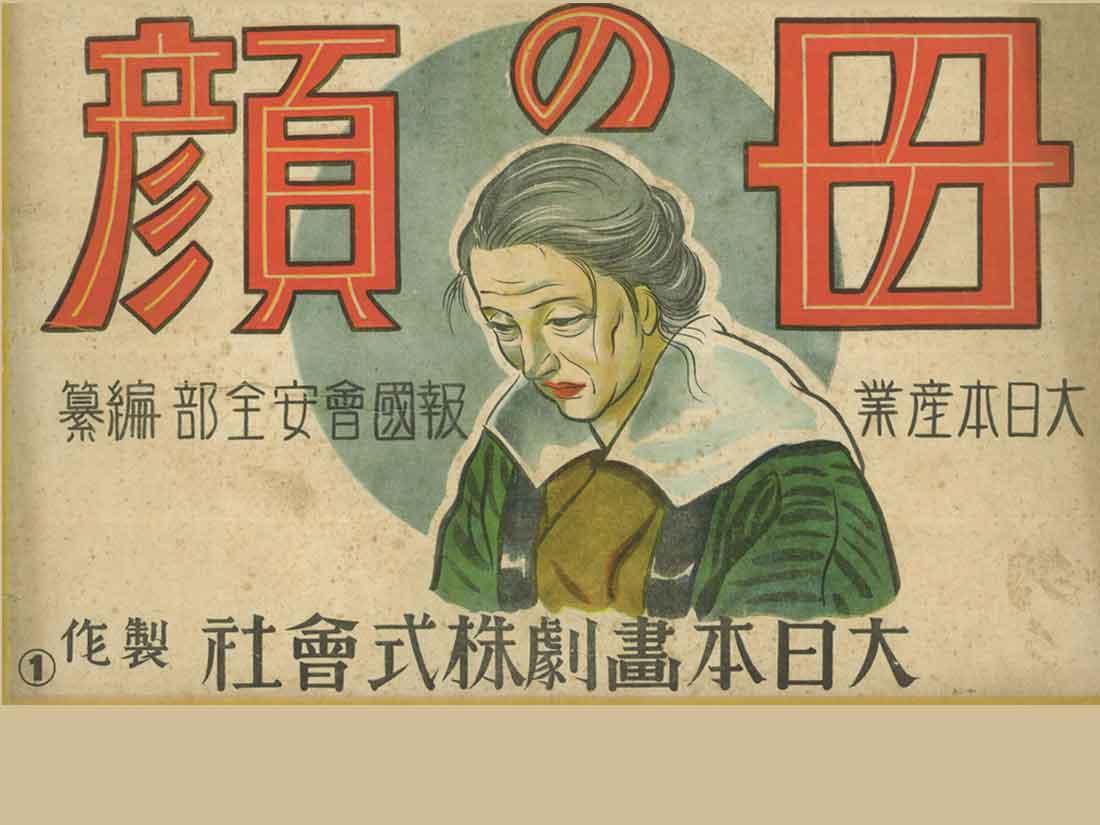 WWII Japanese Propaganda & the Media Characteristics of Kamishibai
